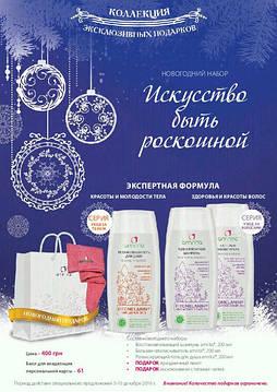 Акции и подарки декабря