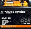 Купить зарядку для аккумулятора