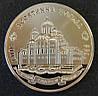 2 гривны 1997 Десятинная церковь Копия