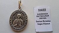 Именная нательная икона София