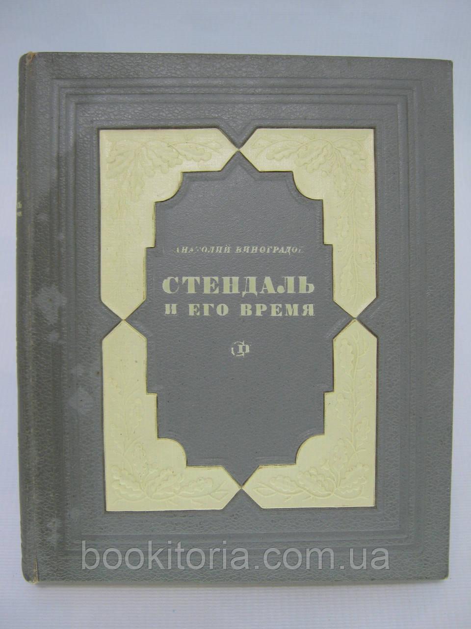 Виноградов А. Стендаль и его время (б/у).