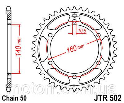 Звезда задняя JT JTR502.45