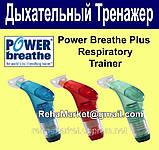 2 POWER Breathe Plus Дыхательный Тренажер ПАУЭбрэс , фото 2