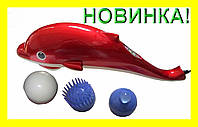 Вибромассажер для ухода за телом Дельфин Dolphin Massager MaxTop большой