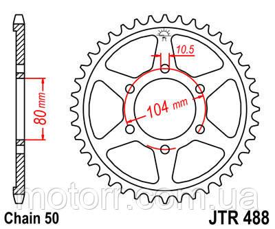 Звезда задняя JT JTR488.41