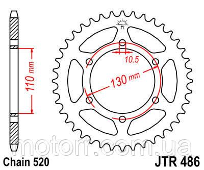 Звезда задняя JT JTR486.45