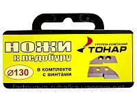 Барнаульские ножи для ледобура  ТОНАР ЛР- 130 (Оригинальные)