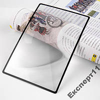 Лупа - Линза для чтения книг 18см х 12см х 0,5 мм