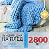 АКЦИЯ Плед 100X160 см. 100% шерсть мериноса