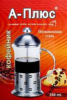 Френч-пресс для кофе и чая 0,35 л