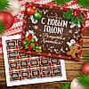 """Шоколадный набор """"С Новым Годом"""" (20 шоколадок)"""