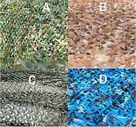 Камуфляж ; маскировочная сетка  4 х 2 м / 4 цвета