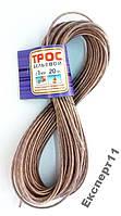 Шнур для белья, металл с пластиковым покрытием 20м