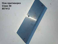 Нож неподвижный Claas Markant 50