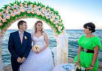 Выездная церемония регистрации брака в Алуште, Малореченском, Солнечногорске, Приветном, Рыба