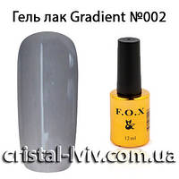 Гель лак FOX Gradient №002 (12 мл)