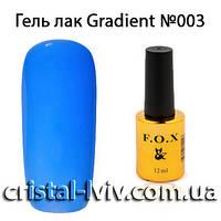 Гель лак FOX Gradient №003 (12 мл)
