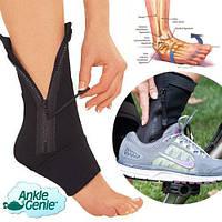 Бандаж на голеностопный сустав Ankle Genie