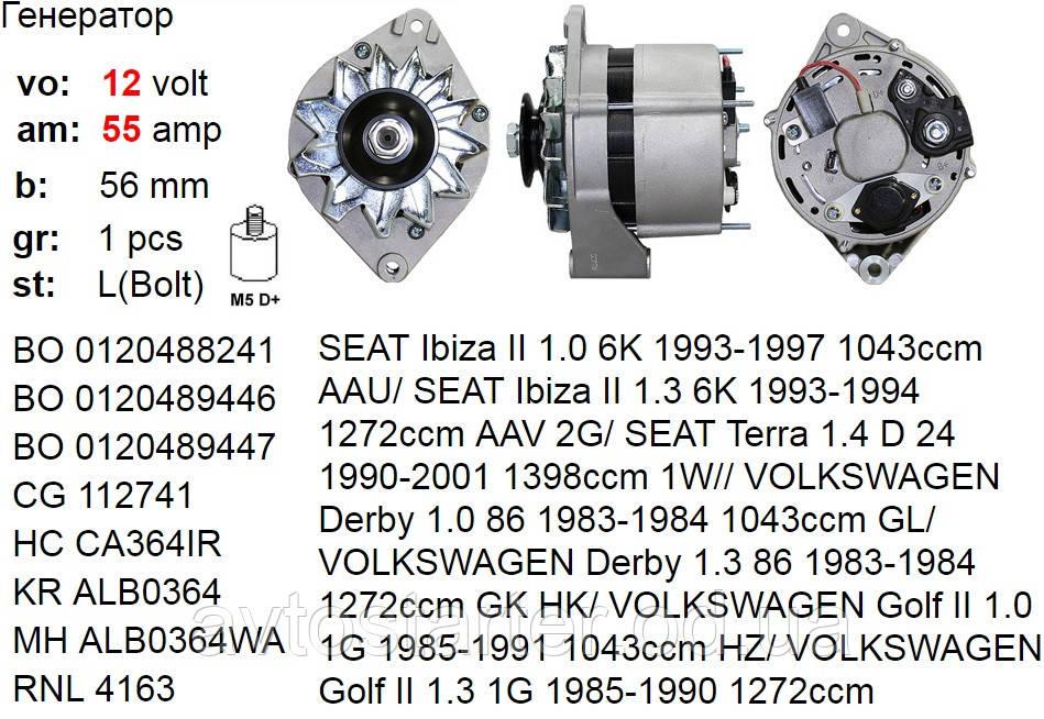 Генератор SEAT Ibiza Terra VW Derby Golf II Jetta II Polo 1.0 1.3 1.4