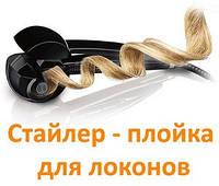 Плойка для локонов sonax sn-1000a N1