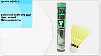 DB0201 Воланчики для  бадминтона пластиковые (12 шт.)