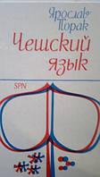 Порак Я. Чешский язык. Учебник для начинающих