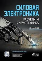 Штерн В. Силовая электроника: Расчеты и схемотехника + виртуальный диск 8 Гб