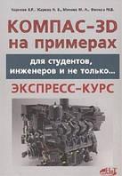 Корнеев А.В. КОМПАС- 3D на примерах: для студентов, инженеров и не только…