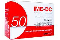 Тест-полоски IME-DC №50 Име ДС 50 шт