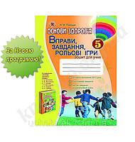 Основи здоров`я, 5 клас. Вправи. завдання, ігри. Зошит для учня. Поліщук Н.М. Вид-во: Генеза