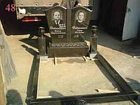 Пам'ятник двойной