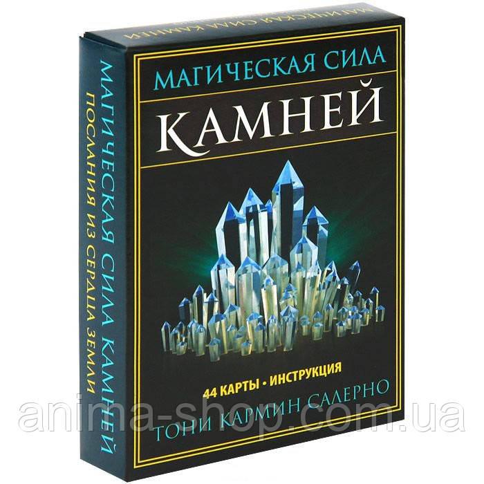 Магическая сила камней. 44 карты. Томи Кармин Салерно - ANIMA • ЭЗОТЕРИЧЕСКИЙ МАГАЗИН  в Одессе