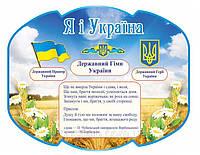 Стенд для школи Я і Україна