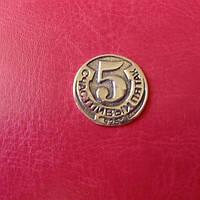 Счастливый пятак, сувенир серебряный