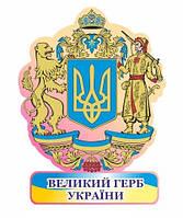 """Стенд для школы """"Большой герб Украины"""""""