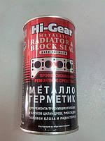 Герметик Hi-Gear для сложных ремонтов системы охлаждения HG 9037 325 мл.