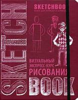 Скетчбук SketchBook (вишневый переплёт)  (рус)