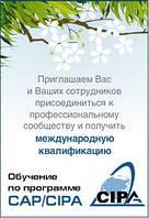 Финансовый учет. Международная сертификация CAP/CIPA — сертификация бухгалтеров, финансистов и др.