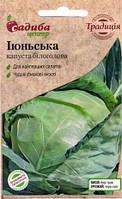 Іюнська 1 г Капуста білоголова