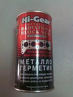 Герметик Hi-Gear металлокерамический для ремонта тресн.головок и блоков,радиаторо HG9043