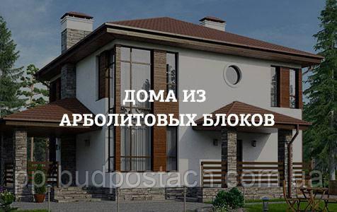 Строительство домов из арболита