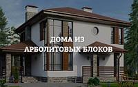 Будівництво будинків з арболіту