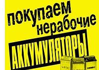 Сдать аккумулятор б/у Харьков.