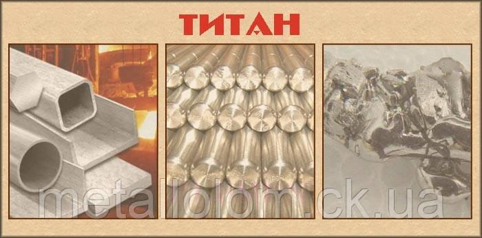 Сдать титан Харьков и обл.