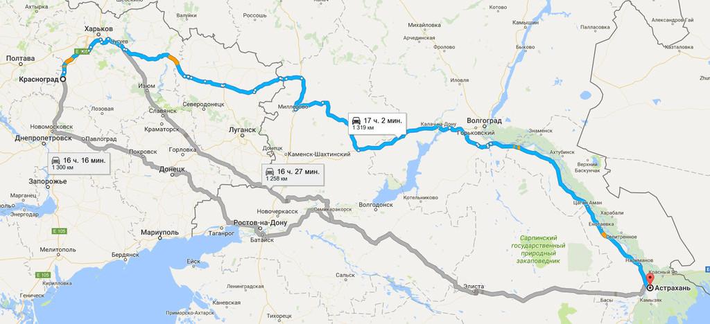 Красноград → Астрахань