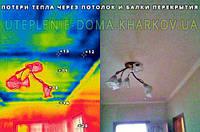 Обследование тепловизором на тепловые потери дома