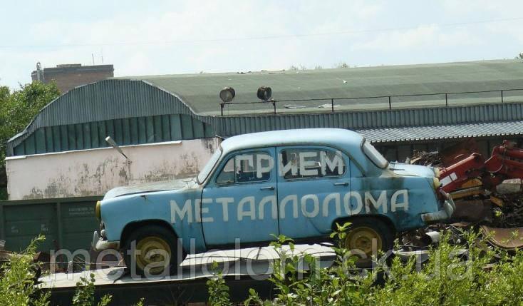 Авто в металлолом сдать план приема в медицинские вузы 2014