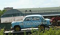 Сдать автомобиль на металлолом Харьков и обл.