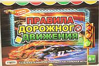 """Игра """"Правила дорожного движения""""   STRATEG"""