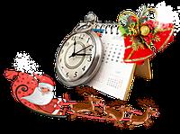 График работы в период новогодних праздников
